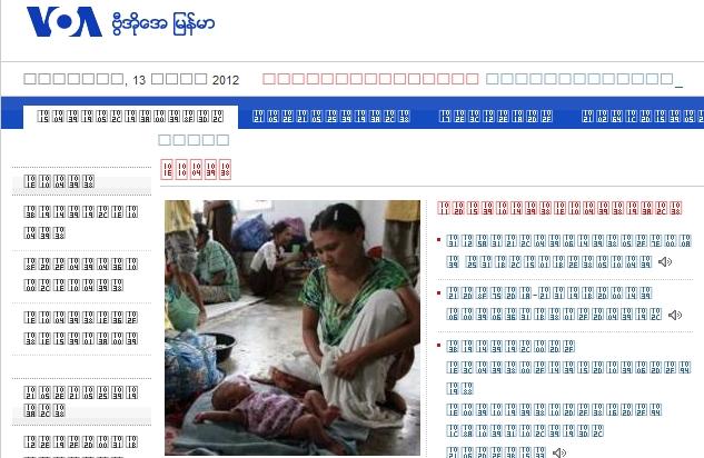 Image 1 Http Www Eki Ee Wgrs Img Voa Burmese Jpg